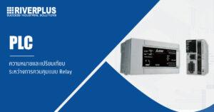 PLC คืออะไร และเปรียบเทียบการใช้งานควบคุมแบบ Relay