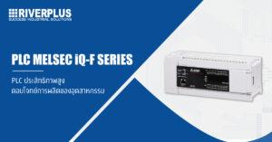MELSEC iQ-F series PLC ประสิทธิภาพสูง ตอบโจทย์การผลิตของอุตสาหกรรม