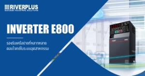 Inverter E800 รองรับเครือข่ายที่หลากหลาย ตอบโจทย์ในระบบอุตสาหกรรม
