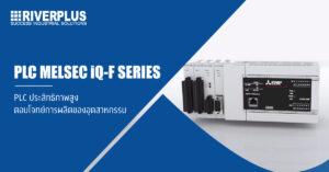 ควบคุม Positioning Control ด้วย PLC iQ-F Series